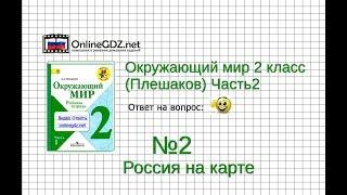 Задание 2 Россия на карте - Окружающий мир 2 класс (Плешаков А.А.) 2 часть