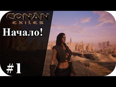 Conan Exiles #1| 18+ Начало одиночного выживания! Конан экзайл