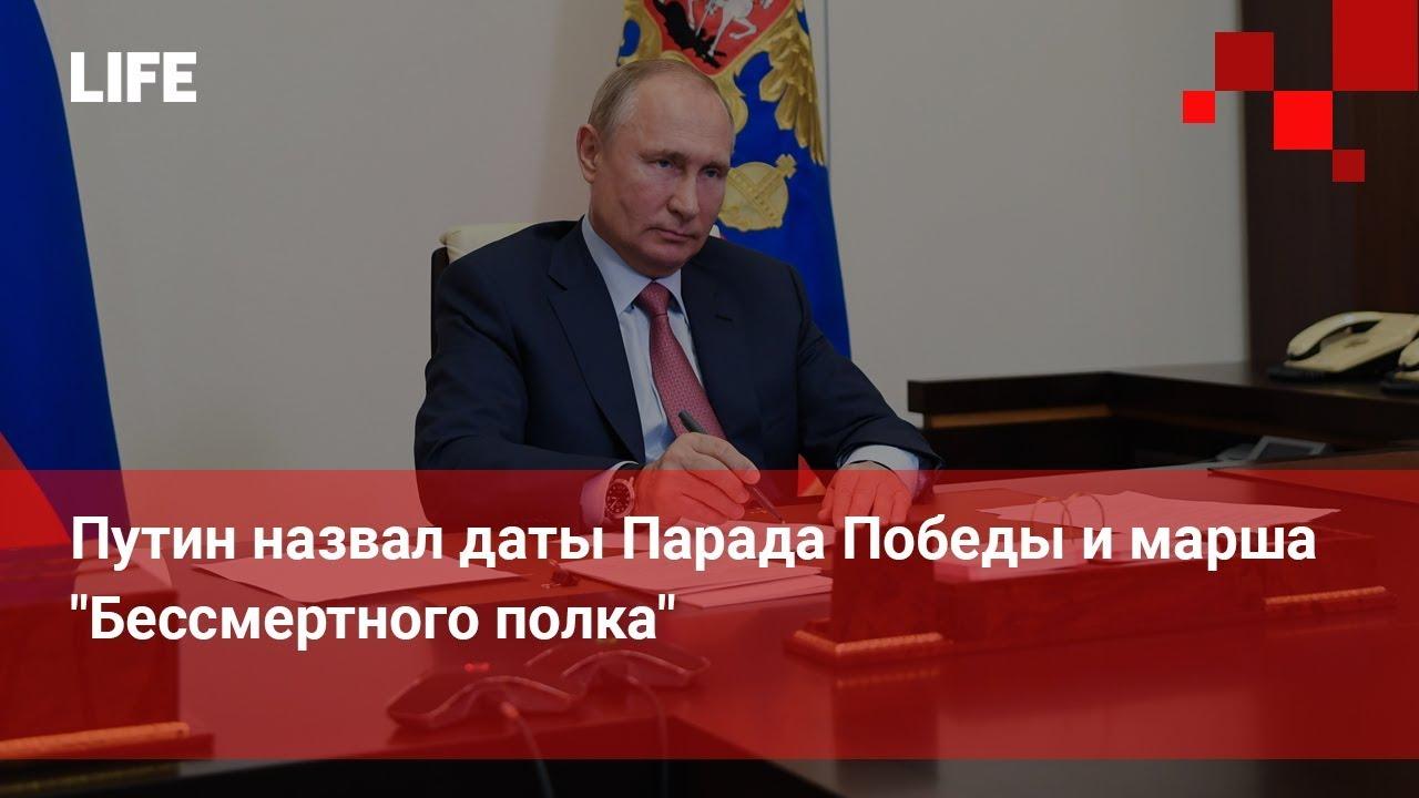 """Путин назвал даты Парада Победы и марша """"Бессмертного полка"""""""