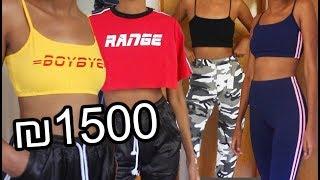בזבזתי 1500 שקל על בגדים?! (תכינו פופקורן)
