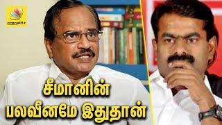 சீமானின் பலவீனமே இதுதான் | Tamilaruvi Manian about Seeman Supporters | Interview