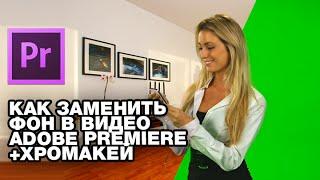 Как заменить фон в видео Adobe Premiere + Хромакей(Всем привет! В этом видео вы узнаете как заменить фон в видео которое снято на хромакее. Мы будем использова..., 2015-03-21T07:30:36.000Z)