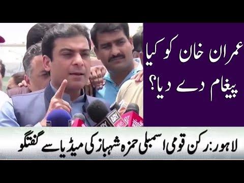 Hamza Shahbaz Media Talk | 18 May 2018 | Neo News