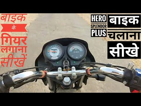 how to shift gears on a motorcycle in hindi -  Hero Splendor Plus i3s