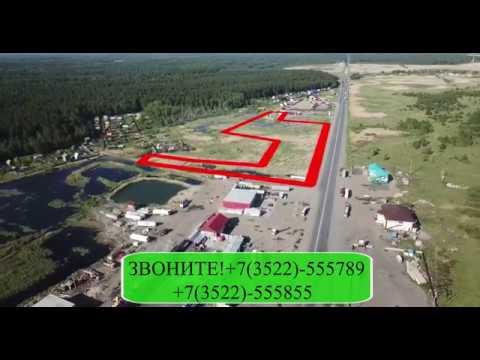 Продажа земельного Участка на федеральной трассе м51 Байкал. Челябинск - Курган - Омск - Новосибирск