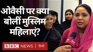 Baixar Jharkhand Elections में Muslim Women को क्या उम्मीदें हैं? (BBC Hindi)