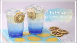 ?마시고 싶은?시원한 블루 레몬에이드 비누? Blue …