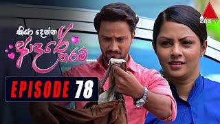 Kiya Denna Adare Tharam (කියා දෙන්න ආදරේ තරම්) | Episode 78 | 23rd September 2021 | Sirasa TV Thumbnail