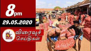 Today News Headlines 8PM    29/5/2020 - விரைவுச் செய்திகள்   Tamil News   Kalaignar Tv New