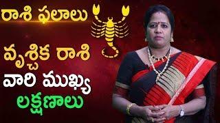 వృశ్చిక రాశి వారి ముఖ్య లక్షణాలు | Vruschika Raasi Jeevitha Vidhanmu Telugu | Antharmukam