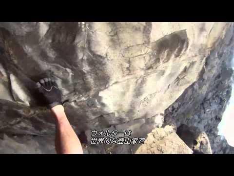 映画『ネイチャー』特別映像「撮影困難な滝」