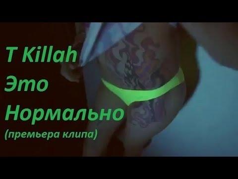 T-killah - Это нормально (Караоке) плюсовка