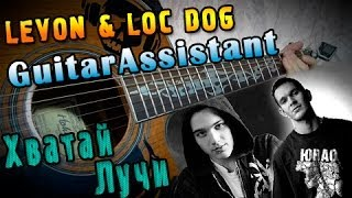 LEVON feat LOC DOG - ХВАТАЙ ЛУЧИ (Урок под гитару)