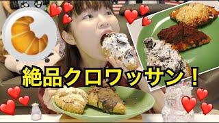 【韓国】贅沢クロワッサン食べる。(honey290)