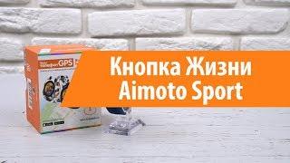 Розпакування Кнопка Життя Aimoto Sport / Unboxing Кнопка Життя Aimoto Sport