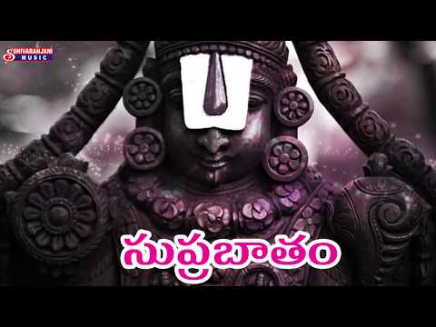 SUPRABATHAM  || TELUGU DEVOTIONAL SONGS || SHIVARANJANI MUSIC