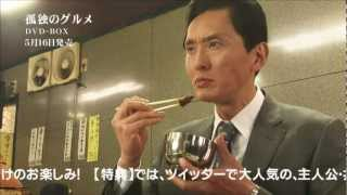 週刊SPA!にて不定期連載中「孤独のグルメ」が初・実写映像化! 観て...