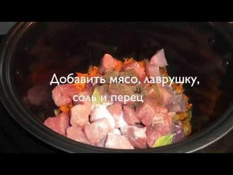 Картофель тушеный с мясом в мультиварке редмонд
