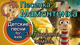 Песня мамонтенка - единственной маме на свете.  Песня мамонтенка про маму.