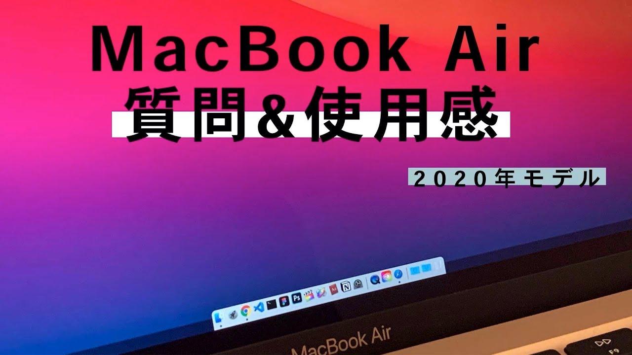 【MacBookAir 2020】結局どのスペックがいいの??質問に答えます!