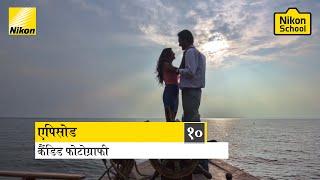 New Nikon School D-SLR Tutorials - Candid - Episode 10  (Hindi)