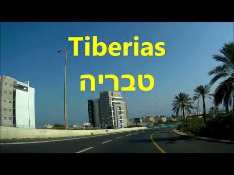 טבריה סיור בעירCity Tour  Tiberias   NEW  2018  -ISRAEL