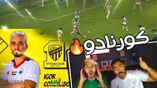 ردة فعل أهلاوية على 🔴 لاعب الاتحاد الجديد كورنادو   رأينا راح يصدمكم 😱😱🔥