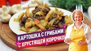 🥔 Жареная Картошка с Грибами (Ммм! С Хрустящей Корочкой!)