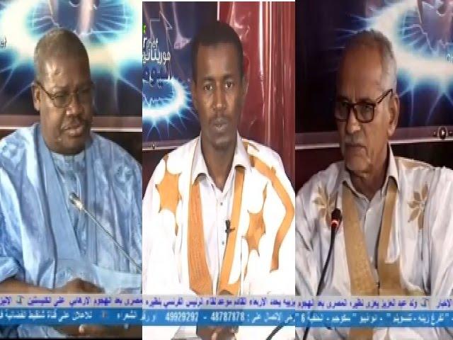 برنامج موريتانيا اليوم - إنشاء رابطة للعمد الموريتانيين ضد الإسترقاق - قناة شنقيط