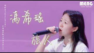 馮希瑤 - 旅人【無雜音動態歌詞純享版 Lyrics】♪