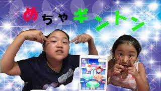 めちゃギントンゲーム!!!おもしろい♡