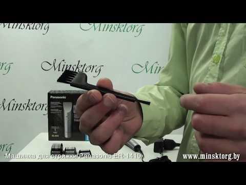 Машинка для стрижки волос PANASONIC ER 1410
