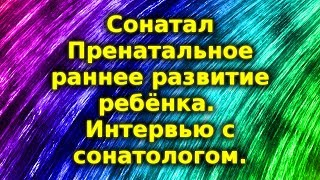 Сонатал. Пренатальное, раннее развитие ребёнка. Sonatal.ru