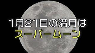 【お天気雑学】1月21日の満月はスーパームーン