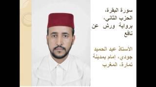 سورة البقرة، الحزب الثاني، برواية ورش عن نافع الأستاذ عبد الحميد جودي، إمام بمدينة تمارة، المغرب
