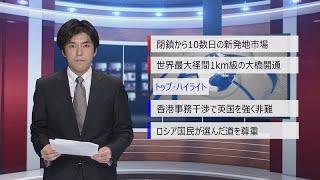 【中国ニュース】7月3日(金) アナ:星和明