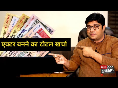 How much investment is needed to become an actor? | Filmy Funday #100