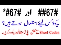Secret Mobile Codes For All Network in Urdu and Hindi | Secret Codes Explained