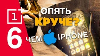 OnePlus 6 -- Опять круче чем IPhone?