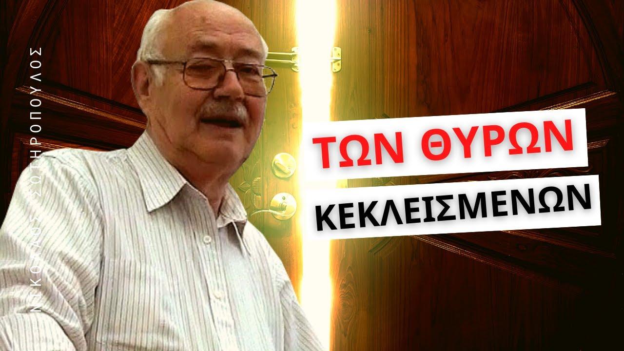Των θυρών κεκλισμένων - Νικόλαος Σωτηρόπουλος - YouTube