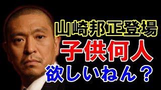 【松本人志】 山崎邦正 「一番優しいのは松本さん」