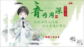 20200706周深Charlie Zhou Shen【音为周深FM   深歌入梦 · 第三期「浓浓深情浅浅唱 淡淡柔情似星光」上线】