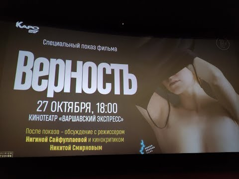 Фильм ВЕРНОСТЬ 2019. Нигина Сайфуллаева на премьере в Санкт-Петербурге