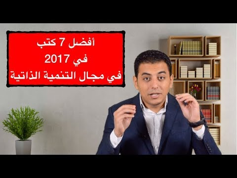 El Zatoona -   آفضل 7 كتب لعام 2017 في مجال التنمية الذاتية