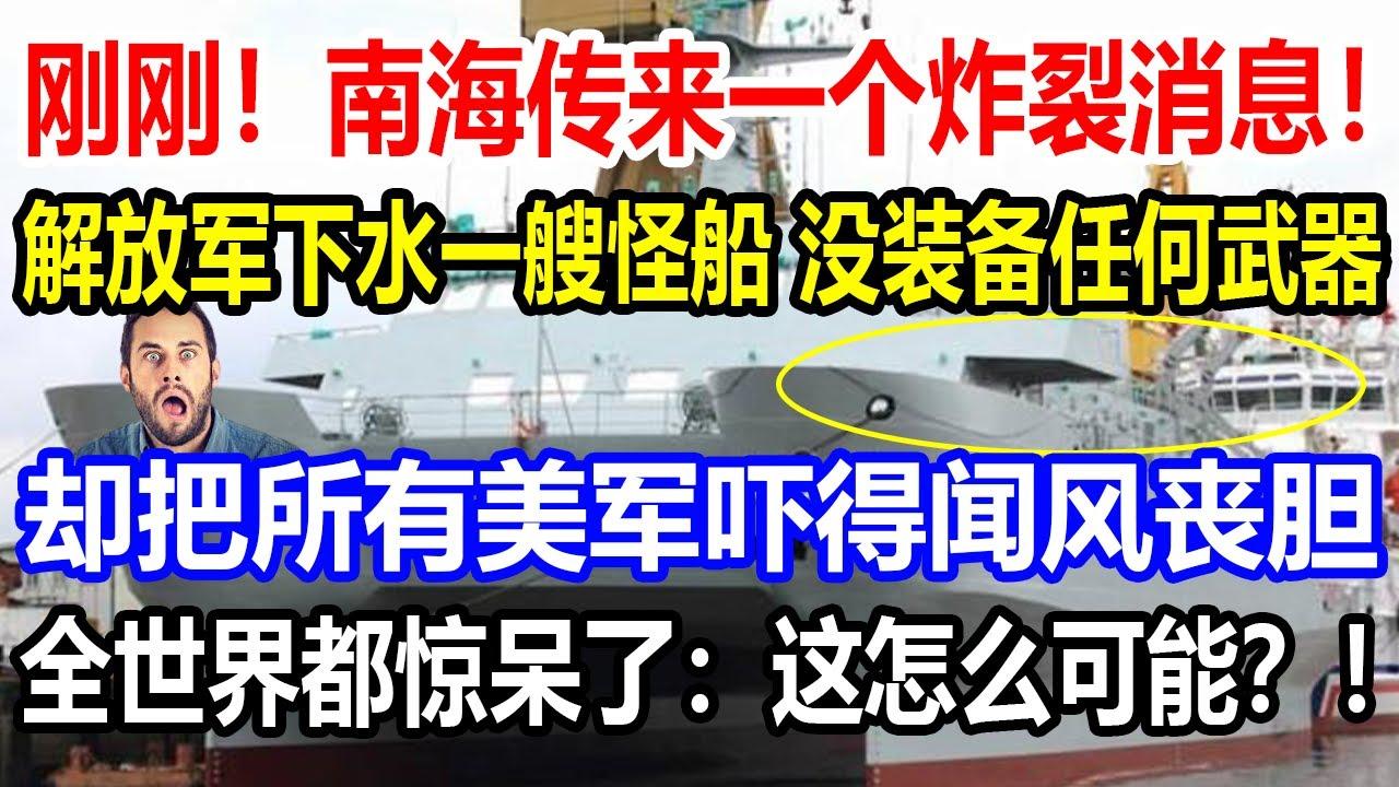刚刚!南海传来一个炸裂消息!解放军下水一艘怪船,没装备任何武器,却把所有美军都吓得闻风丧胆,全世界都惊呆:这怎么可能?!中国是怎么做到的?【#科技#军事#武器】