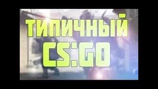 Типичный CS:GO | Erned