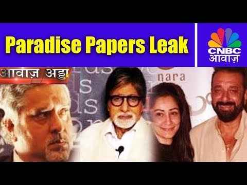 Is Paradise Papers The Inside Story Behind Illegal Wealth In India? | Awaaz Adda | CNBC Awaaz