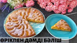 Ең дәмді Өрікті Бәліш. Абрикосовый Пирог.