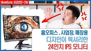 ViewSonic VX2476 Review 가성비 최강…
