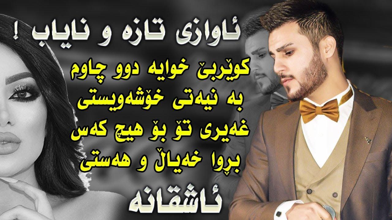 OZHIN NAWZAD ( Ashqana Awazi Taza ) Ga3day Ara Soran u Balen Miksar - Track1